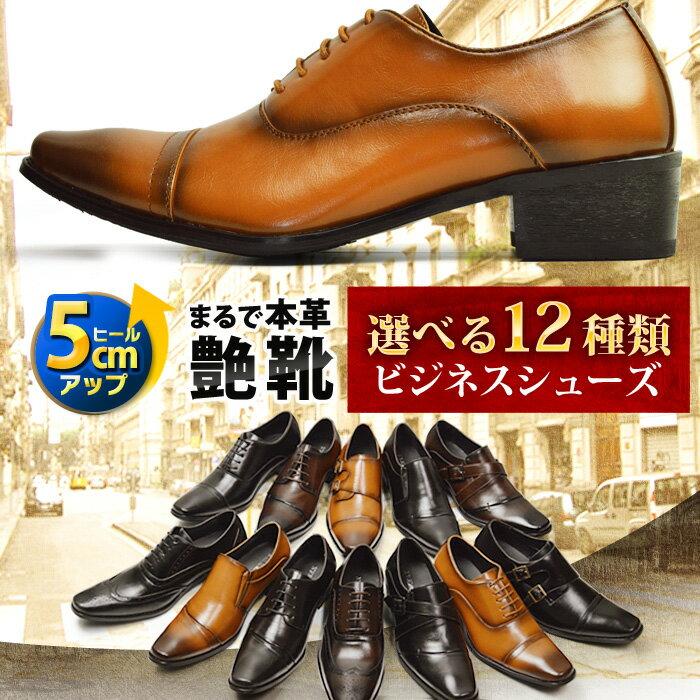 ビジネスシューズ メンズ シークレットシューズ 革靴 12種類から選べる 靴 スクエアトゥ ビジネス靴 スリッポン ストレートチップ ウイングチップ ヒールアップ 紳士靴 メンズシューズ 脚長 美脚/【あす楽対応】2019 春夏 トレンド