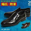 ビジネスシューズ ビジネス メンズ 幅広 3EEE 防滑 スリッポン ローファー Uチップ モカシン スクエアトゥ 革靴 脚長 紳士靴 大きいサイズ対応 キングサイズ 25cm〜28cm 29cm 3