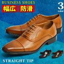 ビジネスシューズ ビジネス メンズ 幅広 3EEE 防滑 ストレートチップ 冠婚葬祭 カジュアル 革靴 脚長 紳士靴 大きいサイズ対応 キングサイズ 25cm〜28cm 29cm 30cm 靴 メンズ