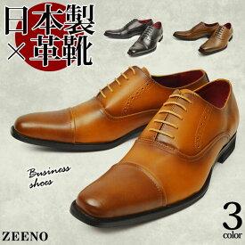 ビジネスシューズ 日本製 靴 メンズ 革靴 イタリアンデザイン ストレートチップ レースアップ スクエアトゥ メンズ ビジネス メダリオン 紳士靴 メンズシューズ スーツ ローファー Zeeno ジーノ/2019 秋新作 トレンド