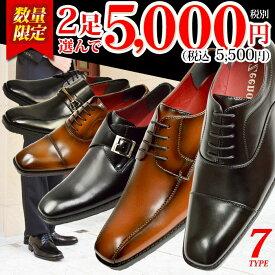 ビジネスシューズ メンズ 選べる 2足セット 福袋 靴 メンズシューズ 革靴 ストレートチップ ローファー スリッポン スワールモカ モンクストラップ カジュアル 紳士靴 フォーマル スクエアトゥ プレーントゥ おしゃれ/2021 父の日 プレゼント