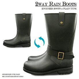 メンズ レインブーツ ベルトを脱着で2way仕様 エンジニアブーツ ペコスブーツ レインシューズ レインブーツ 長靴 防水 雨【あす楽対応】梅雨 対策