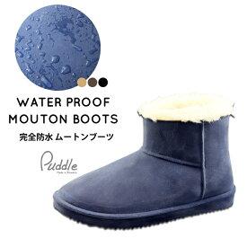 完全防水 ショートムートンブーツ スタイリッシュ ヨーロピアン デザイン Made in Romania ウォータープルーフ 防寒 ブーツ ファー メンズ レディース あす楽対応