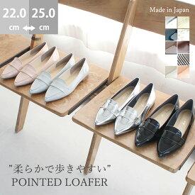 日本製 ポインテッド ローファー 合皮 【あす楽対応】