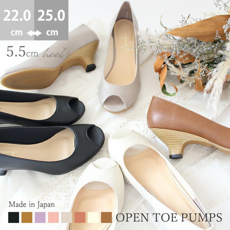 オープントゥ パンプス 6cmヒール カラバリ豊富 ウエッジソール 日本製 女性 美脚 春 夏 キレイ 楽 つま先