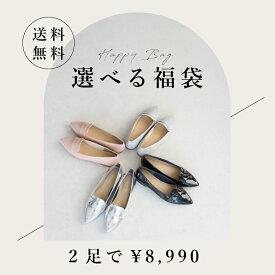 お好きなものを選んで買っちゃお選べる2足福袋チケット★【送料無料】