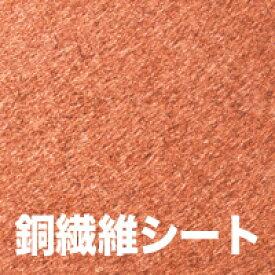 銅繊維シート 1枚入【トモエ堂スーパーセレクション:オリジナルコロナ対策グッズ】【SPC】