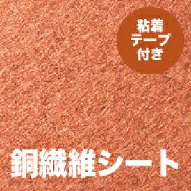 銅繊維シート(粘着テープ付き) 2枚入【トモエ堂スーパーセレクション:オリジナルコロナ対策グッズ】【SPC】
