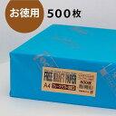 クラフト紙 A4 クラフトペーパー特厚口120g/m2 500枚・ライトブラウン【SAKAE TP トチマン】【デザイン・製図用品 …