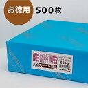 クラフト紙 A4 クラフトペーパー特厚口120g/m2 500枚・ホワイト【SAKAE TP トチマン】【デザイン・製図用品 良質文…