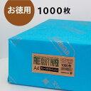 クラフト紙 A4 クラフトペーパー70g/m2 1000枚・ブラウン【栄紙業 トチマン】【デザイン・製図用品 良質文具取扱い…
