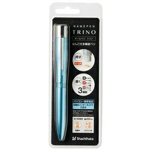 ネームペントリノ『パールブルー』 かわいい オシャレ シャチハタ はんこ ネーム9 オーダー品 シヤチハタ 3色 カラー 売れ筋商品 人気商品 別注品 ネームペン ボールペン シャープペン浸透