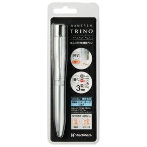 ネームペントリノ『シルバー』 かわいい オシャレ シャチハタ はんこ ネーム9 オーダー品 シヤチハタ 3色 カラー 売れ筋商品 人気商品 別注品 ネームペン ボールペン シャープペン浸透印 印
