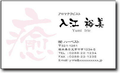 名刺 作成 名刺 印刷【筆文字名刺・一文字デザイン3(横型)(10枚単位)】