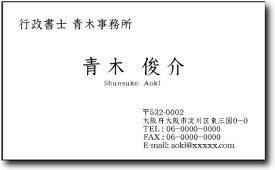 名刺 作成 名刺 印刷【モノクロビジネス名刺(横型・横書き)(10枚単位)】