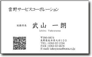 名刺 作成 名刺 印刷【モノクロQRコード名刺(横型・横書き)(1セット100枚)・ケース付】