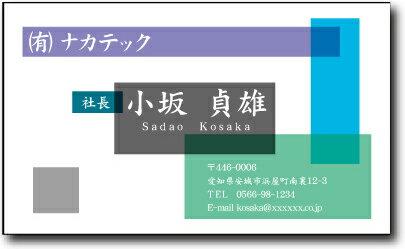 名刺 作成 名刺 印刷【カラー名刺・スクエア(10枚単位)】