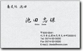 名刺 作成 名刺 印刷【和紙風名刺(横型・横書き)(10枚単位)】(※用紙は和紙ではありません)