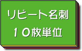 名刺 作成 名刺 印刷【リピート名刺(10枚単位)】