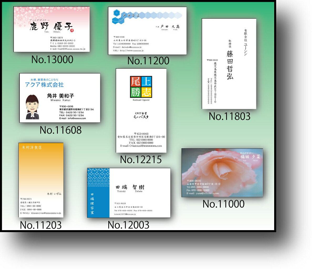 名刺 作成 名刺 印刷【お試し名刺(1セット40枚・約100種類から選択可 送料無料(クロネコDM便)<似顔絵・顔写真デザイン加工・イラスト作成は別途費用が発生します>】ショップカードにも。データ入稿も承ります。校正チェック何度でも無料。02P09Jan16