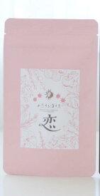 薬剤師が作った #恋する漢方茶「恋」ダイエット 女性ホルモン 薬膳ハーブ茶 健康 ササマリー漢方ハーブティー
