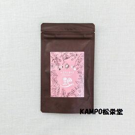 薬剤師が作った #恋する漢方茶「艶」 ダイエット 女性ホルモン 薬膳ハーブ茶 健康 ササマリー漢方ハーブティー