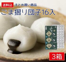 【ごま摺り団子セット2】 団子 あす楽 和菓子 ごま 岩手 東北 土産