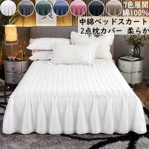 【 送料無料】ベッドスカート 2点枕カバー 3点セット 中綿 フリル シングル ダブル セミダブル キルティング コットン 綿100% 上品 120*200cm/150*200cm 洗いざらし 柔らかい きれいめ ベッドカバ