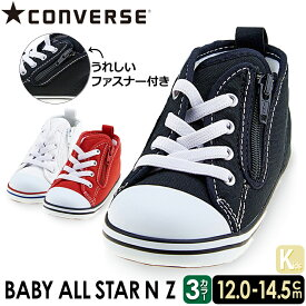 CONVERSE ALLSTAR コンバース オールスター BABY ALL STAR N Z ベビー オールスターNZ ファスナー ZIP ブラック レッド ホワイト