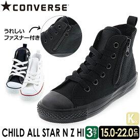 CONVERSE ALLSTAR コンバースオールスターCHILD ALL STAR N Z HIチャイルドオールスターNZ HI【CH-AS-NZ-HI】