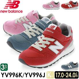 ニューバランス NEW BALANCE キッズ ジュニア 子供靴 運動靴 カジュアル スニーカー NB YV996K/YV996J レッド ブルー ピンク