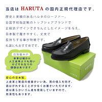 HARUTA【ハルタ3048】本革レザー☆定番ローファー入学祝い、通学履きにどうぞ正規取扱店