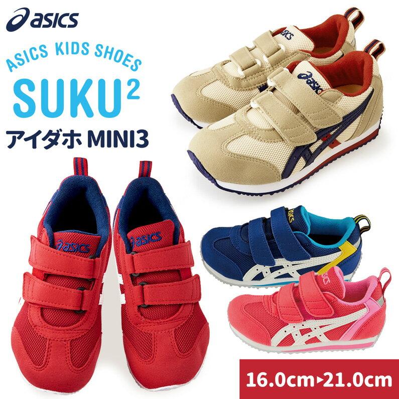 アシックス スクスク asics sukusuku キッズ スニーカー アイダホミニ3 TUM186