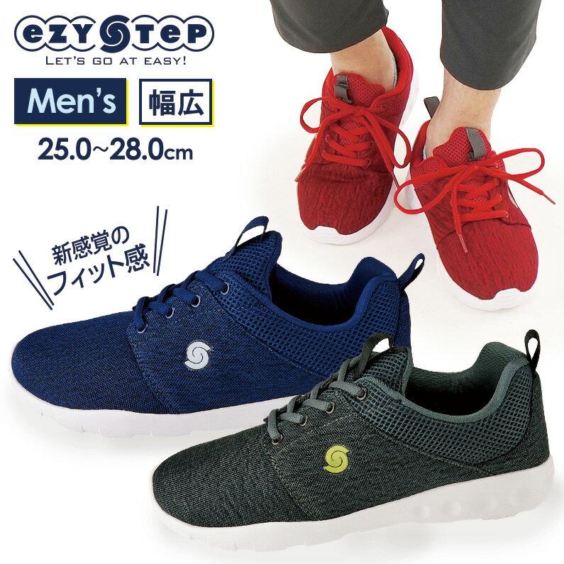 メンズ 運動靴 ジョギングシューズ EZYSTEP イージーステップ NUBE M