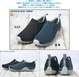 【送料無料!】Merrell JUNGLE MOC MESH J598645 NAVY/BLACK、J598647 BLACK の2色 メレル ジャングルモック メッシュ メンズ 男性用 スリップオンシューズ 靴 25-28cm