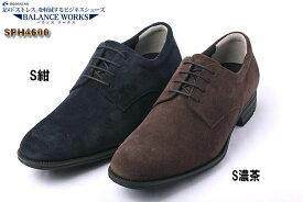 激安!BALANCE WORKS SPH4600 スエードネイビー 紺色、スエードダークブラウン S濃茶色 バランスワークス メンズ用 本革 カジュアル スエード ドレスシューズ 靴 24.5-30cm