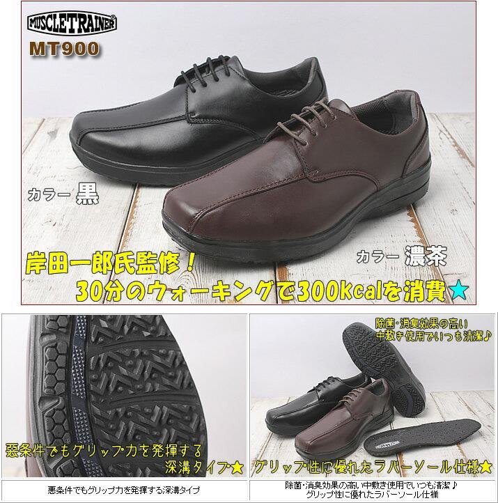 【送料無料!】 マッスルトレーナー ビジネス MT900 ヒモタイプ D.ブラウン 濃茶色・ ブラック 黒色 の2色展開 MUSCLETRAINER Business ダイエットシューズ 靴 24.5cm-28.0cm