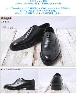 【送料無料!】激安! リーガル 11KR ブラック 黒色 REGAL メンズ用 ストレートチップドレス ビジネスシューズ 靴 サイズ24-27cm