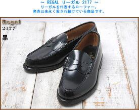 リーガル 2177N 幅2E ブラック 黒色 REGAL メンズ用 グッドイヤーウエルト式製法 ローファー ドレス ビジネスシューズ 靴 24-27cm