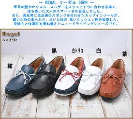 リーガル 靴 メンズ 55PR 白トリコロール色、ブラウン 茶色、ホワイト 白色、ネイビー 紺色・ ブラック 黒色 REGAL 紳士靴 メンズ 本革 レザー ドライビングシューズ 靴 24cm-27cm