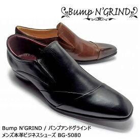 Bump N' GRIND バンプアンドグラインド メンズ MENS 本革 ビジネスシューズ ドレスシューズ ロングノーズ 靴 くつ シューズ 革靴 紳士靴 BG-5080 【送料無料】【あす楽】