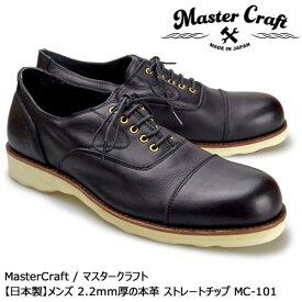 MasterCraft マスタークラフト メンズ MENS 日本製 Made in Japan 2.2mm厚の本革 カジュアルシューズ 革靴 くつ 内羽根 ストレートチップ レザー ブラック 黒 MC-101 【送料無料】【あす楽】