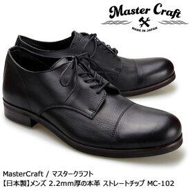 【SALE! 50%OFF!】MasterCraft マスタークラフト メンズ MENS 日本製 Made in Japan 2.2mm厚の本革 カジュアルシューズ 革靴 くつ 外羽根 ストレートチップ レザー ブラック 黒 MC-102 【送料無料】【あす楽】【ca07ts】