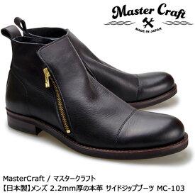 【SALE! 15%OFF!】MasterCraft マスタークラフト メンズ MENS 日本製 Made in Japan 2.2mm厚の本革 カジュアルシューズ 革靴 くつ サイドジップブーツ レザー ブラック 黒 MC-103 【送料無料】【あす楽】【bo07ts】