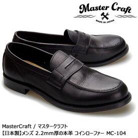 【SALE! 50%OFF!】MasterCraft マスタークラフト メンズ MENS 日本製 Made in Japan 2.2mm厚の本革 カジュアルシューズ 革靴 くつ コインローファー レザー ブラック 黒 MC-104 【送料無料】【あす楽】【ca07ts】