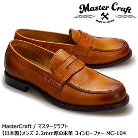 MasterCraft マスタークラフト メンズ MENS 日本製 Made in Japan 2.2mm厚の本革 カジュアルシューズ 革靴 くつ コインローファー レザー ブラウン 茶 MC-104 【送料無料】【あす楽】
