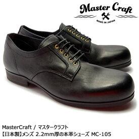 【SALE! 50%OFF!】MasterCraft マスタークラフト メンズ MENS 日本製 Made in Japan 2.2mm厚の本革 カジュアルシューズ 革靴 くつ プレーントゥ レザー ブラック 黒 MC-105 【送料無料】【あす楽】【ca07ts】