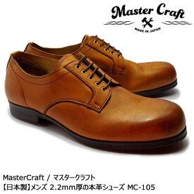 【SALE! 50%OFF!】MasterCraft マスタークラフト メンズ MENS 日本製 Made in Japan 2.2mm厚の本革 カジュアルシューズ 革靴 くつ プレーントゥ レザー ブラウン 茶 MC-105 【送料無料】【あす楽】【ca07ts】