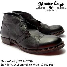 【SALE! 15%OFF!】MasterCraft マスタークラフト メンズ MENS 日本製 Made in Japan 2.2mm厚の本革 カジュアルシューズ 革靴 くつ チャッカブーツ レザー ブラック 黒 MC-106 【送料無料】【あす楽】【bo07ts】