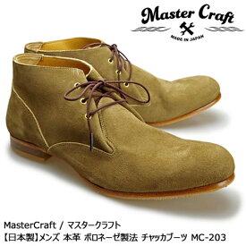 MasterCraft マスタークラフト メンズ MENS 日本製 Made in Japan シルキースエード 本革 ボロネーゼ製法 カジュアルシューズ 革靴 くつ ブーツ レザー ベージュ MC-203 【送料無料】【あす楽】
